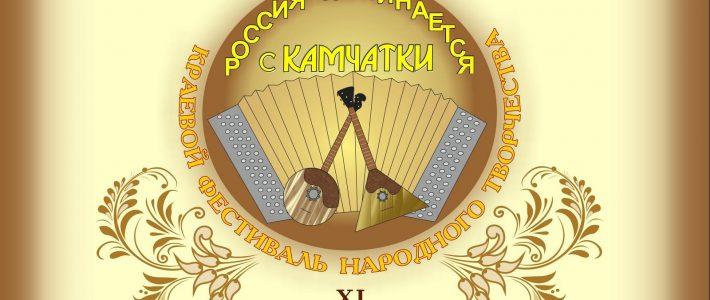 XI Краевой фестиваль «Россия начинается с Камчатки», 2019