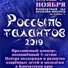 Отчётный концерт Центра «Дарования Камчатки» — «Россыпь талантов-2019», посвящённый 5-ти летию Центра, 27.11.2019