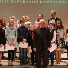 Подведены итоги 43-го краевого конкурса исполнительского мастерства «Юные дарования Камчатки», 2019